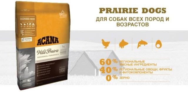Корм мирового класса качества ACANA – производится из самых лучших и свежих канадских ингредиентов
